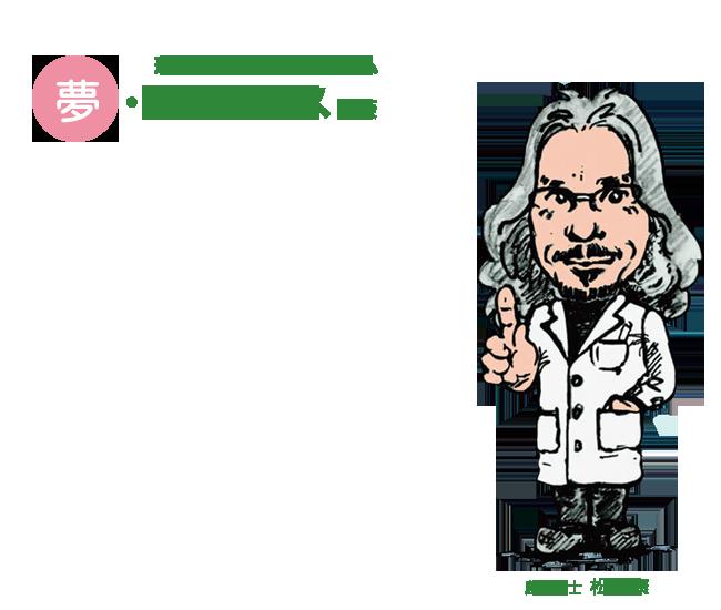 理科教育研究フォーラム「夢・サイエンス」